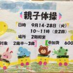 親子体操のポスター