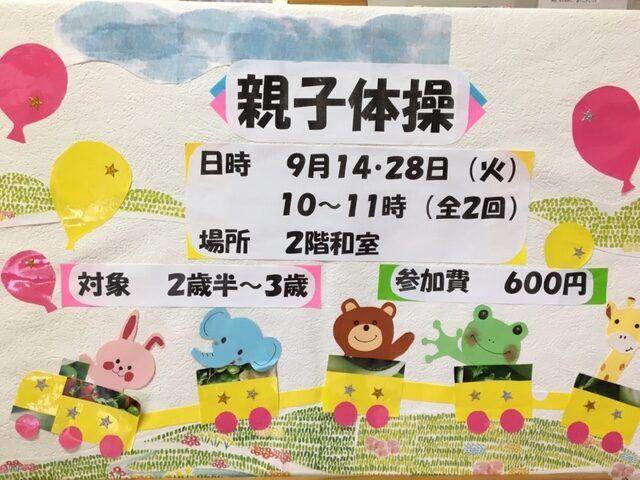 【9月14日28日火曜日開催】親子体操〈中止〉